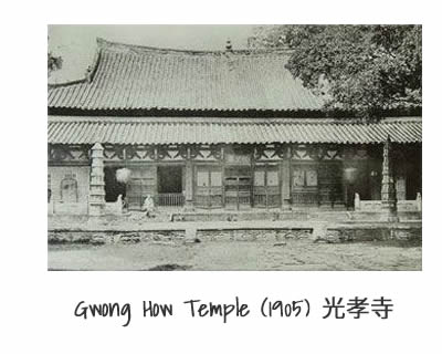 Gwong How Temple in 1905
