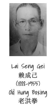 Lai Seng Gei one of the five tigers