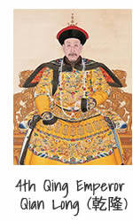 4th Qing Emperor Qian Long